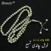 100 Beads Chandi tasbeeh