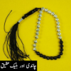 Hybrid Tasbih 22 Chandi Beads With 11 Black Aqeeq Stone