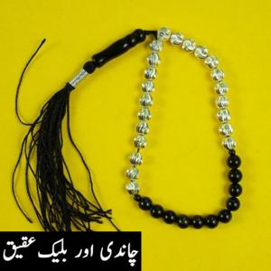 Hybrid Tasbih 22 Chandi Beads With 11 Black Aqeeq Stone