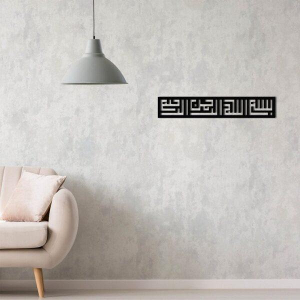 Bismillah calligraphy wall art islamic wall art
