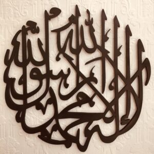 Kalma Wooden Calligraphy Wall Art