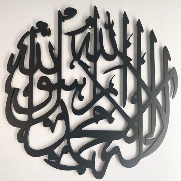 Kalma Wooden Calligraphy Wall Art