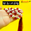 Red Jade Tasbeeh With Chandi Beads