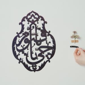 a-Hayyu-Ya-qayyum-Calligraphy