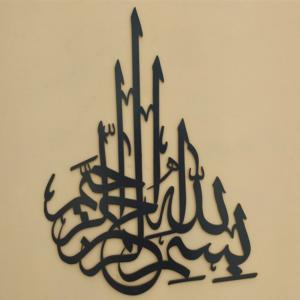 bismillah wooden calligraphy wall art