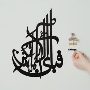 fabi ayyi ala i rabbikuma tukazziban calligraphy