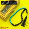 Feroza and Black Aqeeq 33 Beads Tasbeeh