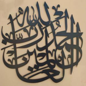 Alhamdulillah-wooden-calligraphy-wall-art