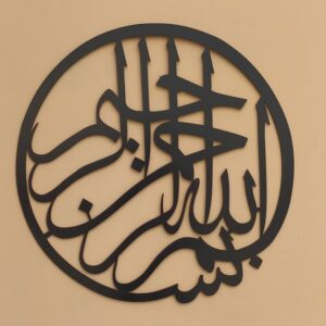 Bismillah-Calligraphy-Wall-art