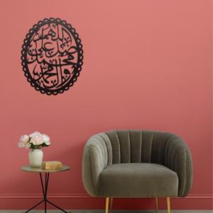 Darood-pak-wooden-calligraphy-wall-art