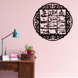 islamic calligraphy wall art